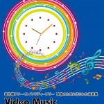 [好評発売中]Video Musicタイムライン Vol.2
