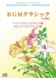 BGMクラシック Vol.1&2 DL版