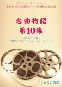 名曲物語第10集 〜JAZZピアノ編2〜 DL版