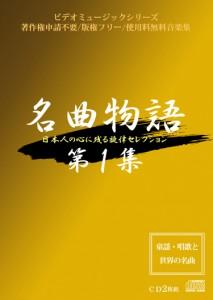 名曲物語第1集 〜童謡・唱歌と世界の名曲〜 DL版