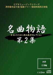 名曲物語第2集 〜四季 行事編〜 DL版