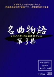 名曲物語第3集 〜中山晋平と日本のメロディー編〜 DL版