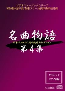 名曲物語第4集 〜クラシック ピアノ曲編〜 DL版