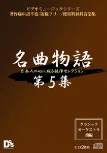 名曲物語第5集 〜クラシック オーケストラ曲編〜 DL版