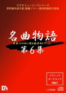 名曲物語第6集 〜クラシック オーケストラ曲編2〜 DL版