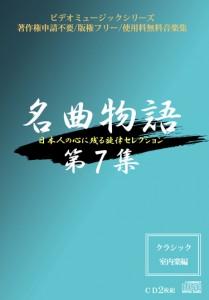 名曲物語第7集 〜クラシック室内楽編〜 DL版
