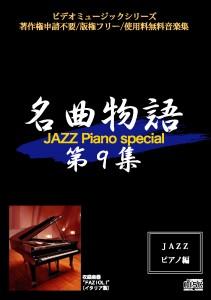 名曲物語第9集 〜JAZZピアノ編1〜 DL版