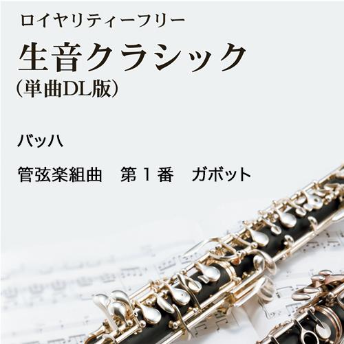 バッハ:管弦楽組曲 第1番 ガボット