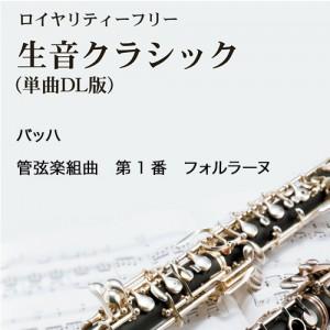 バッハ:管弦楽組曲 第1番 フォルラーヌ