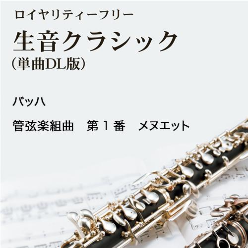 バッハ:管弦楽組曲 第1番 メヌエット