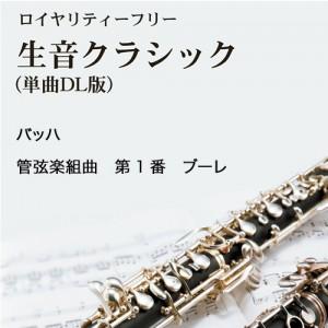 バッハ:管弦楽組曲 第1番 ブーレ