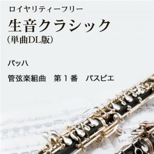 バッハ:管弦楽組曲 第1番 パスピエ