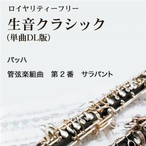 バッハ:管弦楽組曲 第2番 サラバント