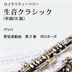バッハ:管弦楽組曲 第2番 ポロネーズ