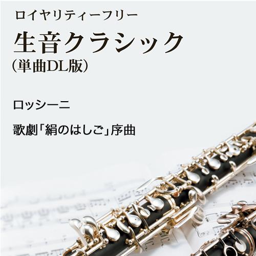 ロッシーニ:歌劇「絹のはしご」 序曲 – IMC 著作フリー・ロイヤリティー ...