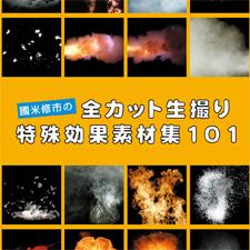 [好評発売中]國米修市の特殊効果素材集101